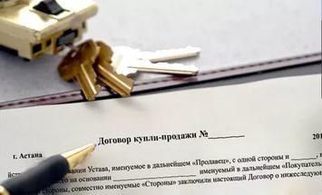 Порядок восстановления документов на квартиру.