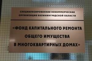 Платить или нет в Фонд капитального ремонта в 2017 году в России